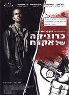 Running Scared - Israeli Movie Poster (xs thumbnail)