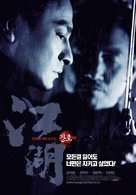 Gong wu - South Korean poster (xs thumbnail)