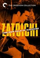 Shin Zatoichi monogatari - DVD cover (xs thumbnail)