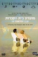 Moadon beit hakvarot - Israeli DVD cover (xs thumbnail)