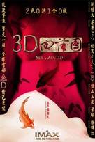3-D Sex and Zen: Extreme Ecstasy - Chinese Movie Poster (xs thumbnail)