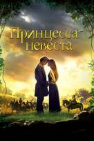 The Princess Bride - Russian Movie Cover (xs thumbnail)