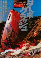 Car Crash - Japanese Movie Poster (xs thumbnail)