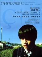Riri Shushu no subete - Japanese poster (xs thumbnail)