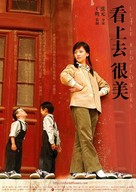 Kan shang qu hen mei - poster (xs thumbnail)