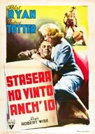 The Set-Up - Italian Movie Poster (xs thumbnail)