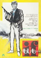 If.... - Japanese Movie Poster (xs thumbnail)