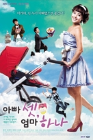 """One Mom and Three Dads"" - South Korean Movie Poster (xs thumbnail)"