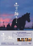 Yuki ni negau koto - Japanese Movie Cover (xs thumbnail)