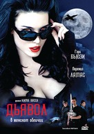Succubus: Hell-Bent - Russian Movie Cover (xs thumbnail)