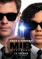 Men in Black: International - Ukrainian Movie Poster (xs thumbnail)