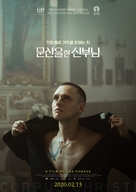 Boze Cialo - South Korean Movie Poster (xs thumbnail)