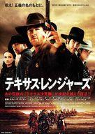 Texas Rangers - Japanese Movie Poster (xs thumbnail)