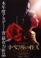 The Phantom Of The Opera - Japanese Movie Poster (xs thumbnail)