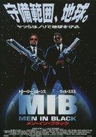 Men in Black - Japanese Movie Poster (xs thumbnail)