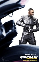 Fast & Furious Presents: Hobbs & Shaw - Russian Movie Poster (xs thumbnail)