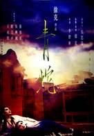 Ching Se - Hong Kong poster (xs thumbnail)