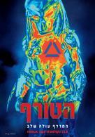 The Predator - Israeli Movie Poster (xs thumbnail)