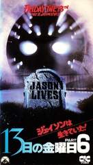 Jason Lives: Friday the 13th Part VI - Japanese VHS cover (xs thumbnail)