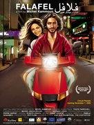 Falafel - Lebanese poster (xs thumbnail)