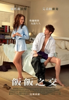 No Strings Attached - Taiwanese Movie Poster (xs thumbnail)