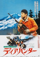 The Deer Hunter - Japanese Theatrical poster (xs thumbnail)