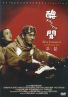 Shubun - South Korean DVD cover (xs thumbnail)