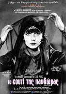Die Büchse der Pandora - Greek Movie Poster (xs thumbnail)