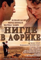 Nirgendwo in Afrika - Russian Movie Cover (xs thumbnail)
