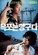 Mokponeun hangguda - South Korean Movie Poster (xs thumbnail)