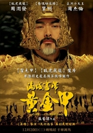 Curse of the Golden Flower - Taiwanese Movie Poster (xs thumbnail)