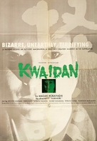 Kaidan - International Movie Poster (xs thumbnail)