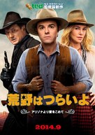 A Million Ways to Die in the West - Japanese Movie Poster (xs thumbnail)