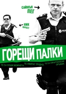 Hot Fuzz - Bulgarian poster (xs thumbnail)