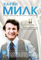 Milk - Russian Movie Poster (xs thumbnail)