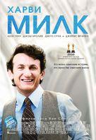 Milk - Russian Movie Poster (xs thumbnail)