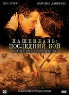 Passchendaele - Russian DVD cover (xs thumbnail)
