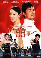 Da xi shi - Singaporean Movie Cover (xs thumbnail)