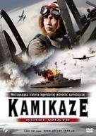 Ore wa, kimi no tame ni koso shini ni iku - Polish DVD cover (xs thumbnail)