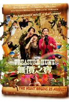 Treasure Hunt - Singaporean Movie Poster (xs thumbnail)