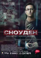 Snowden - Russian Movie Poster (xs thumbnail)