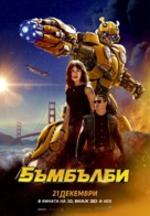 Bumblebee - Bulgarian Movie Poster (xs thumbnail)