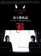 Gung ju fuk sau gei - Hong Kong Movie Poster (xs thumbnail)