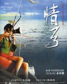 Hwal - Taiwanese Movie Poster (xs thumbnail)