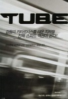 Tube - South Korean Movie Poster (xs thumbnail)