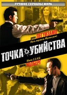 """The Kill Point"" - Russian DVD cover (xs thumbnail)"
