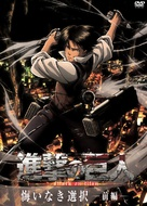 """Shingeki no Kyojin"" - Japanese DVD movie cover (xs thumbnail)"