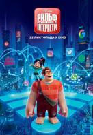 Ralph Breaks the Internet - Ukrainian Movie Poster (xs thumbnail)