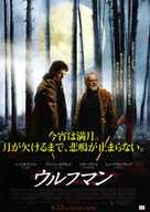 The Wolfman - Japanese Movie Poster (xs thumbnail)