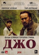 Joe - Russian DVD cover (xs thumbnail)